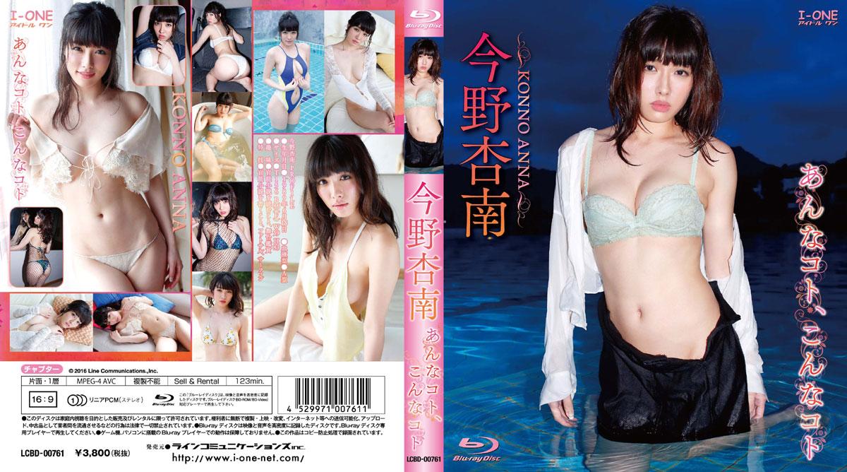 konno-anna-anna-koto-konna-koto-blu-ray-full-cover