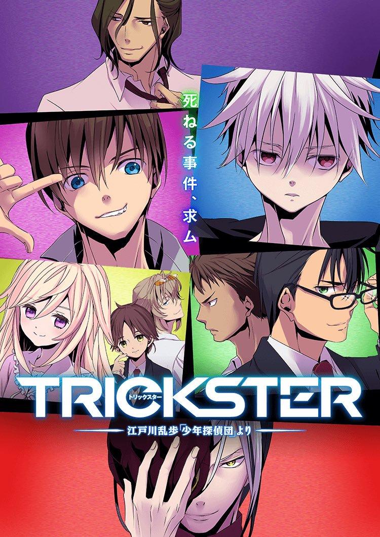 trickster-anime