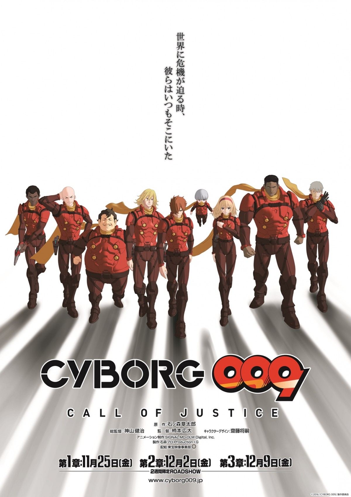 cyborg-009-call-of-justice-anime