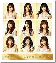 morning_musume_single_V