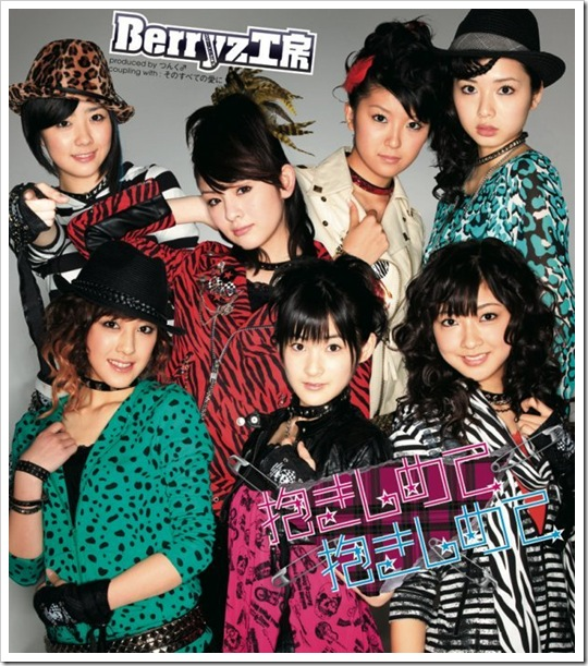 Berryz_Koubou_Dakishimete_Dakishimete_001