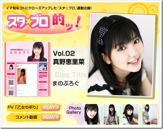 Mano_Erina_Oricon_22
