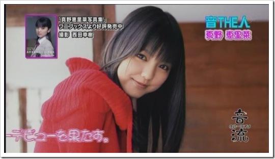 Mano_Erina_Oto_Ryuu_On_Ryuu_2009-03-13_049