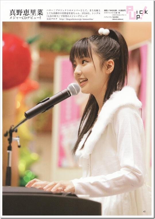 Mano_Erina_Memew_01