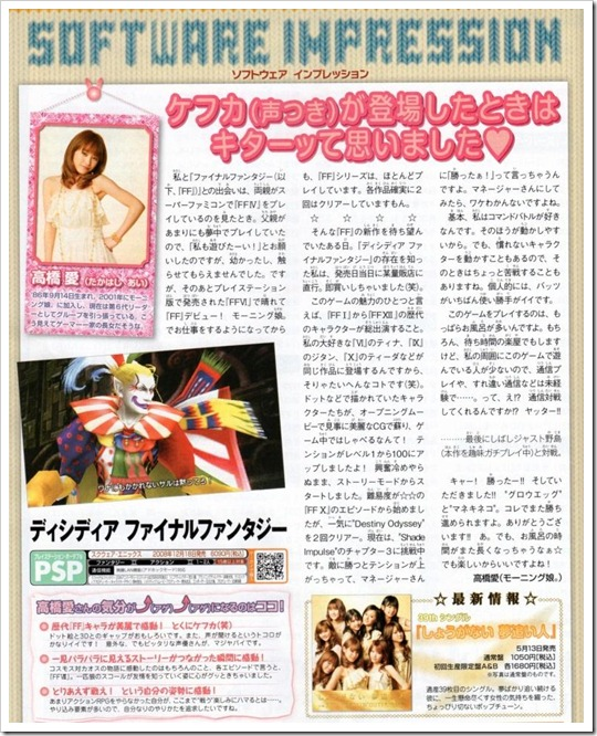Takahashi_Ai_Magazine