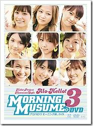 Morning_Musume_Alo_Hello_3