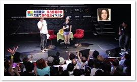 Aibon_Osaka_09b