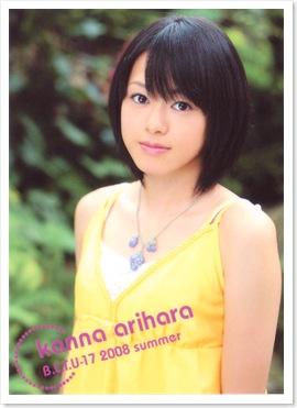 Arihara_Kanna_005