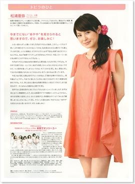 Aya_Matsuura_Create_002