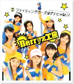 berryz_fighting_cd