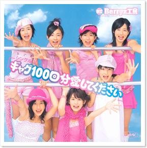 Berryz_Gag100_dvd_cover