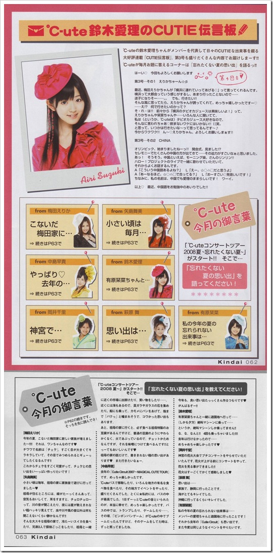 kindai_0810_cutiehouse_02