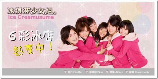 Ice_Cream_Musume