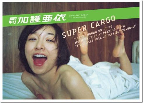 Kago_Ai_001