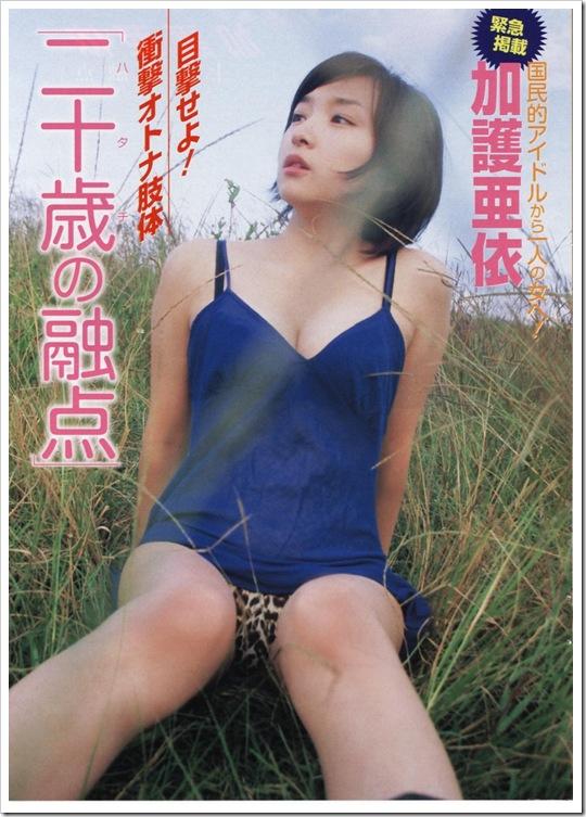 Kago_Ai_Adultism_001