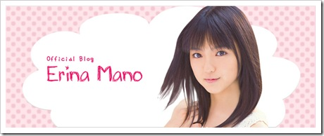 Mano_Erina_Blog