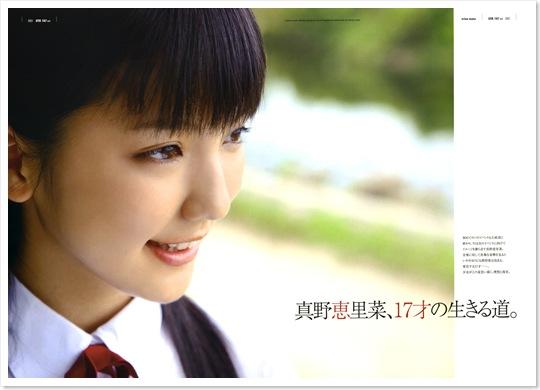 UptoBoy_Mano_Erina_001