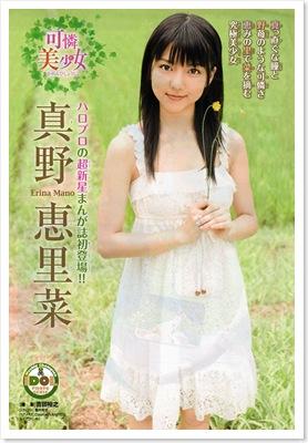 Mano_Erina_Shonen_Champion_003