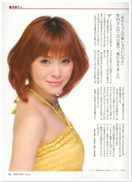 Aya_Matsuura_01
