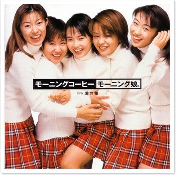 Momusu_single_Morning_Coffee_ESB_cover