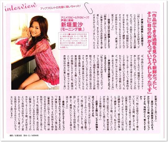 Niigaki_Risa_De_View